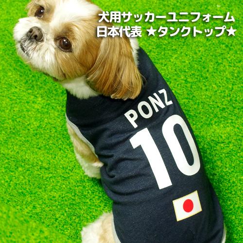 犬用サッカーユニフォーム(タンクトップ)日本代表