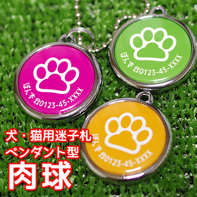 ペット用ペンダント(犬・猫用迷子札)【肉球】