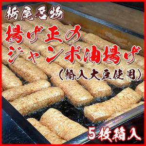 新潟県長岡市栃尾名物「揚げ正」のジャンボ油揚げ(輸入大豆使用) 7枚箱入り