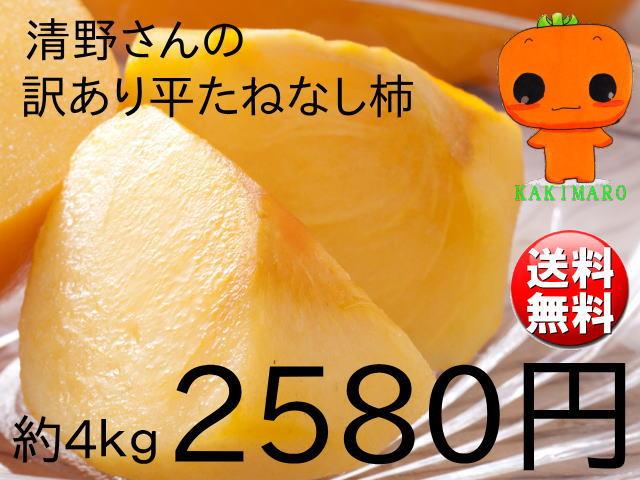 清野さんの訳あり種無し柿4kgが2580円で送料無料