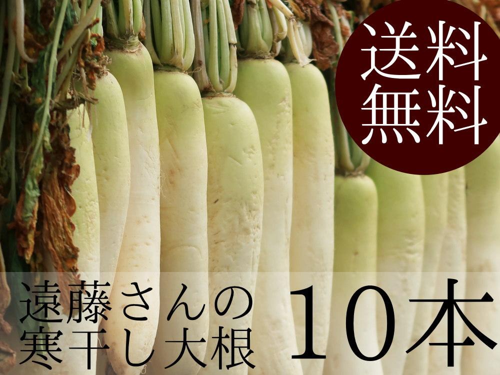 新潟県阿賀野市の農家遠藤さんの寒干し大根10本が送料無料