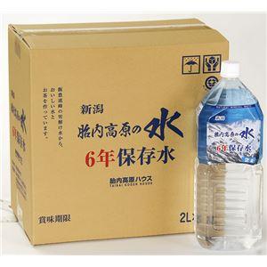 胎内高原の6年保存水 備蓄水  2L×12本(6本×2ケース) 超軟水:硬度14