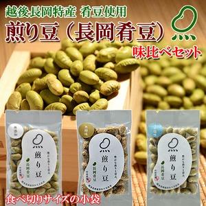 煎り豆(長岡肴豆)15g 味比べセット3種類【9袋×2セット】(各種6袋)