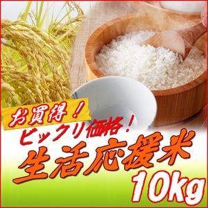 生活応援米 白米10kg(5kg×2袋)