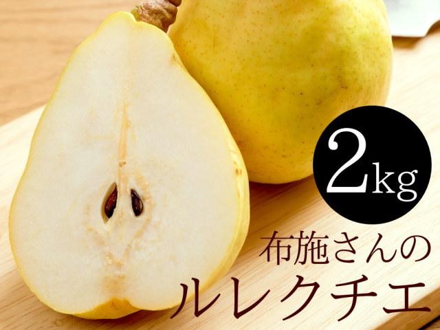 布施さんの洋ナシ【ルレクチエ】2kgが送料無料
