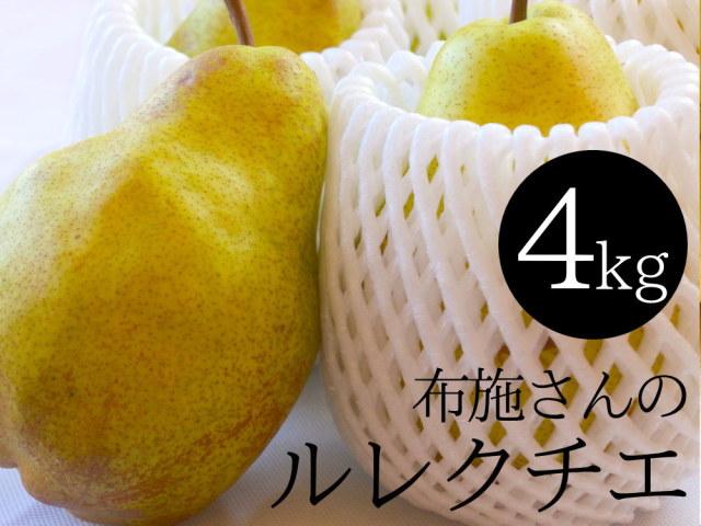 布施さんの洋ナシ【ルレクチエ】4kgが送料無料