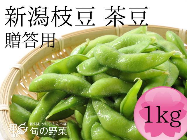 新潟枝豆 茶豆、旬の夏野菜 贈答用1kg