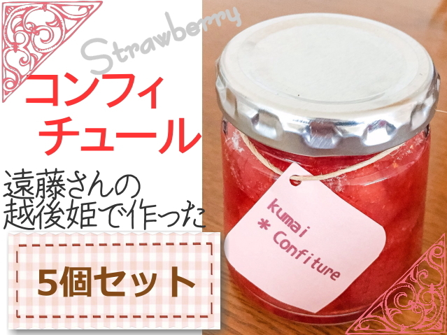 遠藤さんのイチゴで作った越後姫のコンフィチュール5個セット