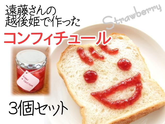 新潟ブランド苺の越後姫で作ったいちごのコンフィチュール3個セット