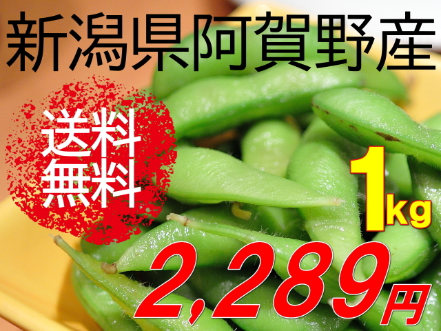 新潟県阿賀野産枝豆が1kg2289円送料無料!