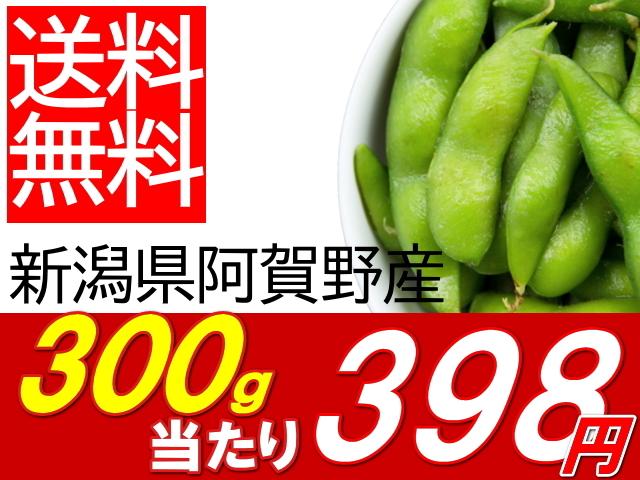 あぐりステーションみのり枝豆3kgが、3980円で送料無料。