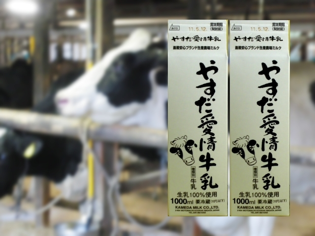 【農場直売】 やすだ愛情牛乳- 神田酪農