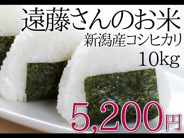 遠藤さんのコシヒカリ。新潟産のお米は、10kg5,200円。