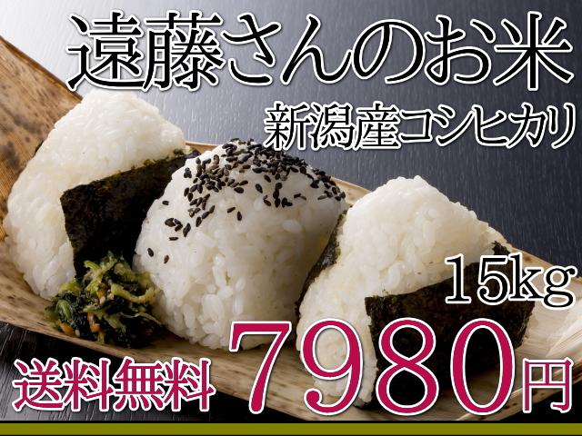 遠藤さんのお米。新潟県阿賀野産コシヒカリは、15kg7,980円で送料無料