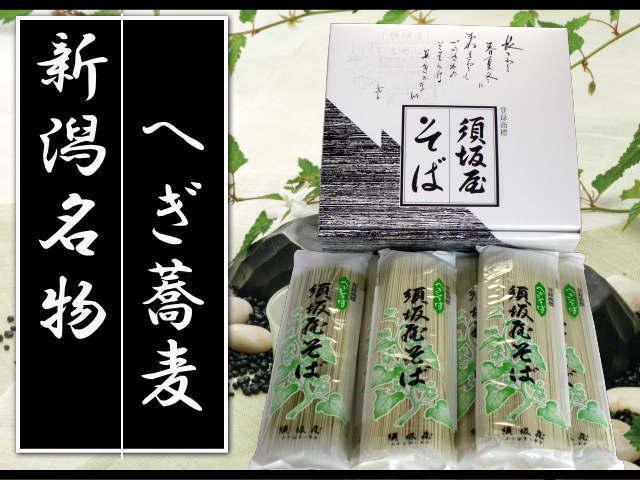 新潟名物へぎ蕎麦乾麺6束セット 須坂屋新潟駅前店