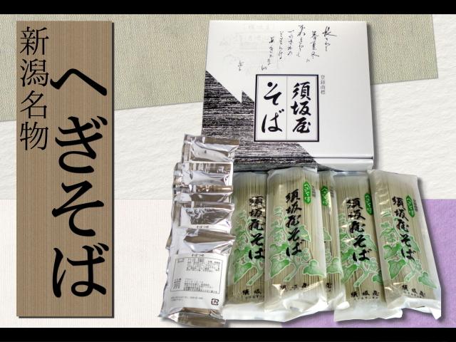 須坂屋のへぎそば乾麺5束セット