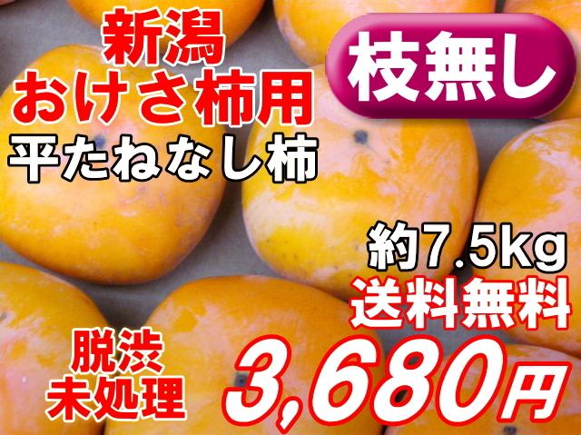 おけさ柿用渋柿約7.5キロが3680円で送料無料