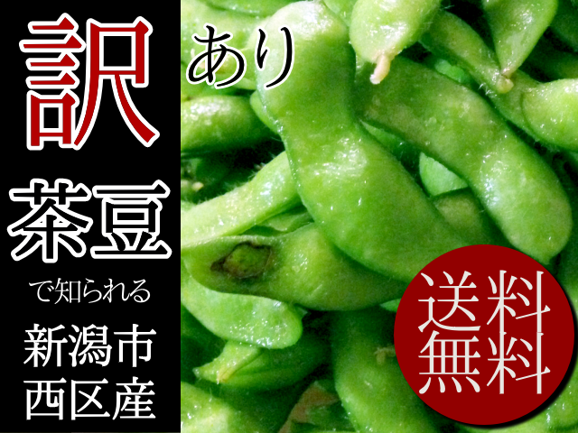 茶豆で知られる新潟市西区産 訳あり枝豆が送料無料
