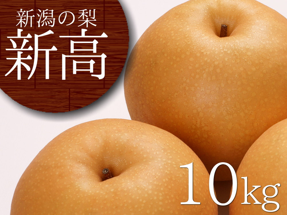 仲村農園の新高梨10kgは、送料無料