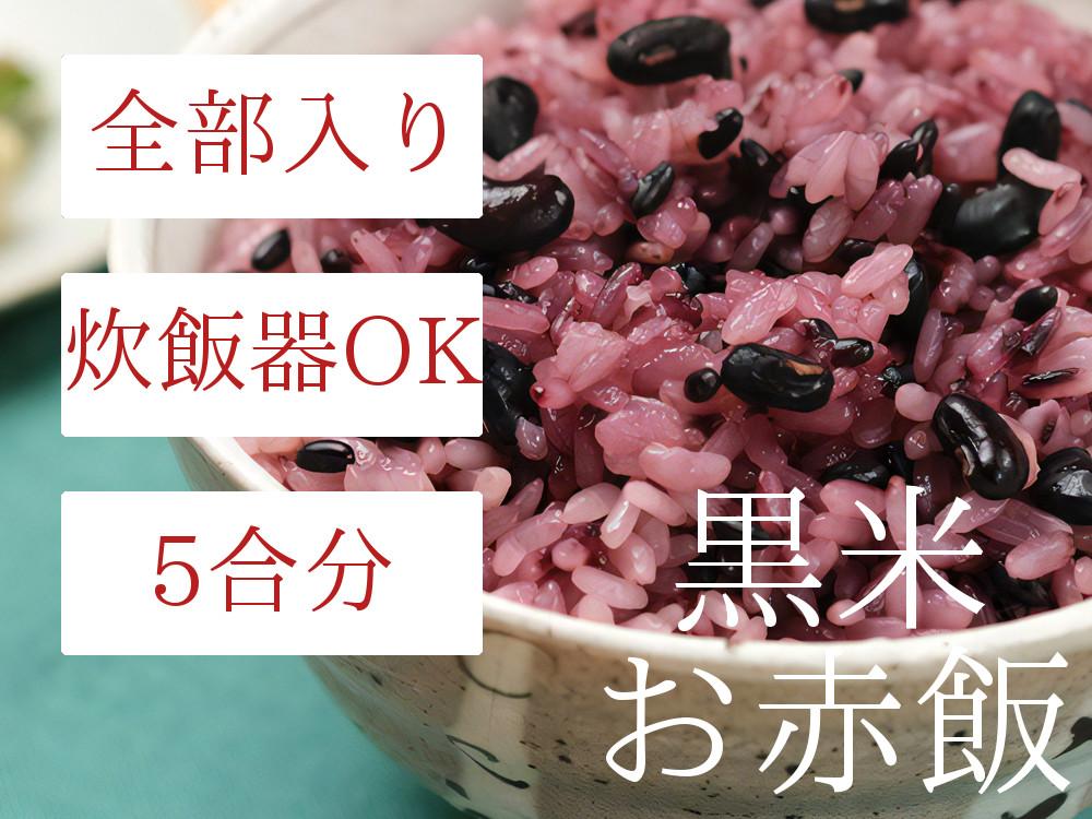 ご家庭の炊飯器で簡単に黒米赤飯!材料オールインワンセット