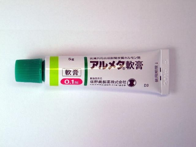 アルメタ 軟膏