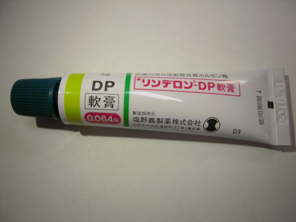 リンデロン dp 軟膏