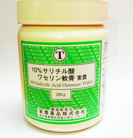 ワセリン 軟膏 サリチル酸