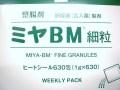 ミヤBM細粒630包