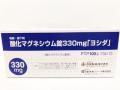 酸化マグネシウム錠330mg「ヨシダ」