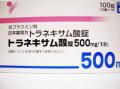 トラネキサム酸錠500mg「YD」100錠