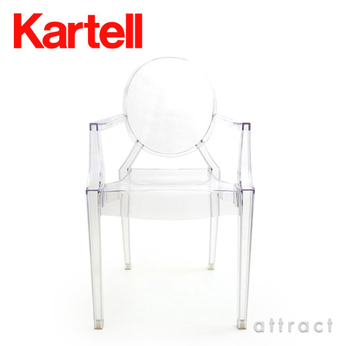 Kartell カルテル Louis Ghost ルイゴースト LOU-4852 チェア 椅子 カラー:3色 デザイン:フィリップ・スタルク