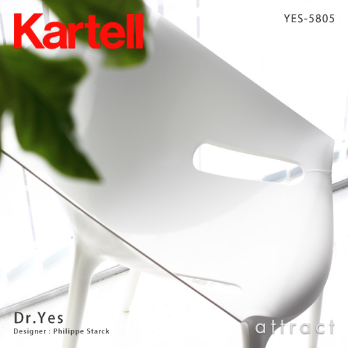 Kartell カルテル Dr.Yes ドクターイエス YES-5805 チェア 椅子 カラー:2色 デザイン:フィリップ・スタルク