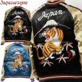 通販,ジャパネスク,和柄,スカジャン,富士山,虎,ヴィンテージ柄,刺繍,ジャケット,アウター,3RSJ-001