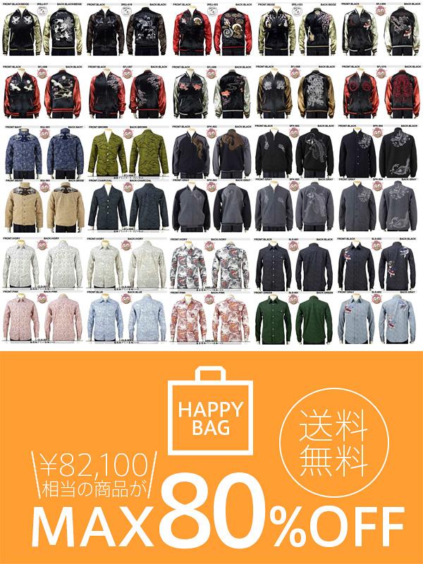 通販,花旅楽団,和柄,福袋,ラッキーバック,最大約80%OFF,スカジャン,ジャケット,アウター,シャツ,SWICH-001