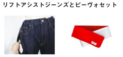 【AUNレンタル】 リフトアシストジーンズとピーヴォセット  最初の1ヶ月分無料キャンペーン 実施中 (6/30まで)