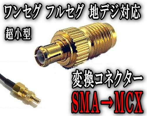 変換小▼SMA→MCX コネクター/ ワンセグチューナー/地デジチューナー/ワンセグアンテナ/地デジアンテナなどに使用