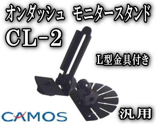 管10●CL-2(モニタースタンド) L型金具(L型ステー)セット/オンダッシュモニター 台/汎用/CAMOSカモス/9インチも取り付け可能!