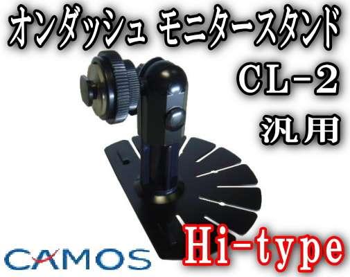 Hitype●CL-2 /オンダッシュモニター 台/汎用/CAMOSカモスモニター スタンド/9インチも取り付け可能!