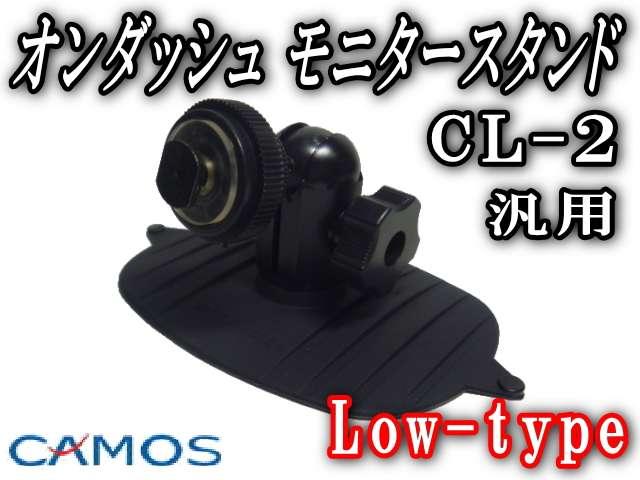 Lowtype●CL-2 オンダッシュモニター 台/汎用/CAMOSカモスモニター スタンド/9インチも取り付け可能!