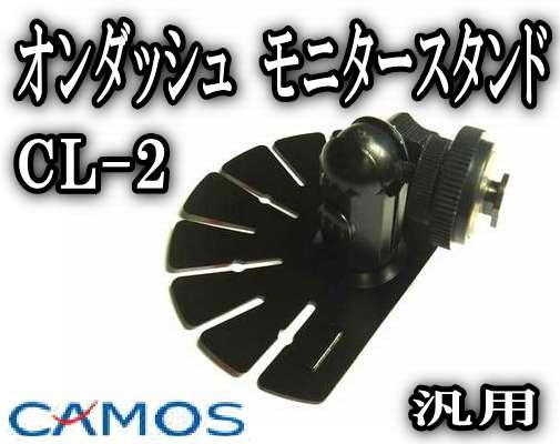管2●CL-2/オンダッシュモニター 台/汎用/CAMOSカモスモニター スタンド/9インチも取り付け可能!