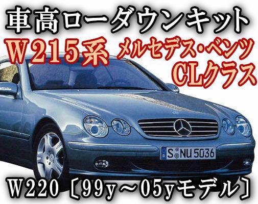 W215/ローダウンキット◎CL/SクラスS600/CL500/CL600アクティブサス/ローダウンキット/車高調節キットエアサスキット/ロワリングキット