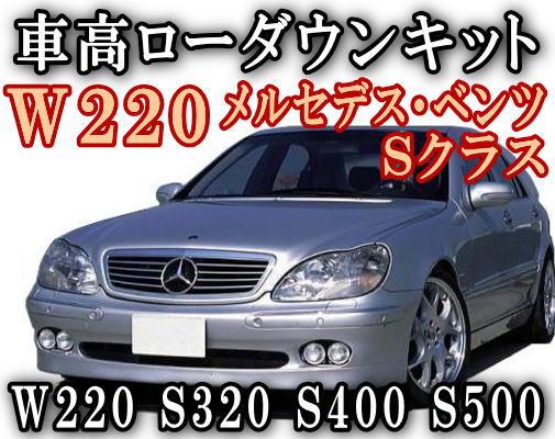 W220/ローダウンキット◎ Sクラス/S320/S350/S400/S500/S55AMG/車高調節キット前期/後期 対応エアサスキット/ロワリングキット