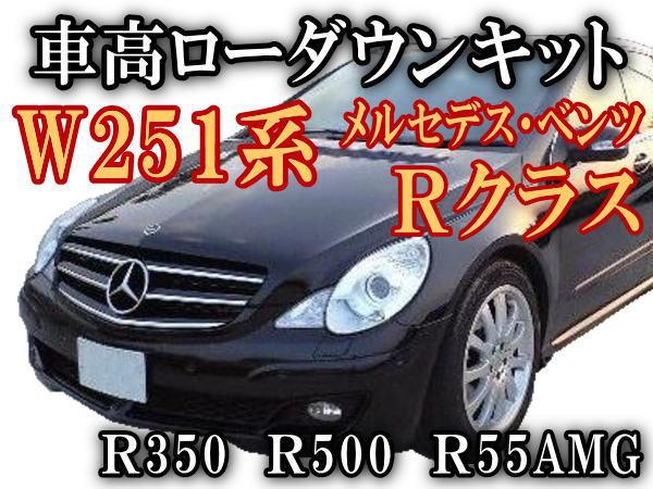 W251ローダウンキット◎ Rクラス 車高調節キット R350 R500 R55AMG 前期/後期 対応 エアサスキット ロワリングキット