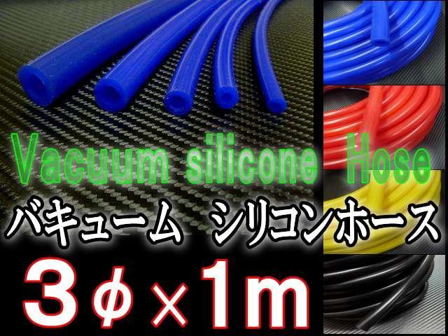 シリコン3mm●耐熱バキュームホース/シリコンホース/HKS、サムコ同等品(各種メーター・EVC・VVC)●