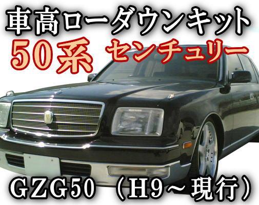 センチュリーローダウンキット◎50系 GZG50/車高調節キット前期/後期 対応エアサスキット/ロワリングキット