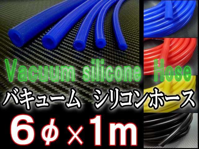 シリコン6mm●耐熱バキュームホース/シリコンホース/HKS、サムコ同等品(各種メーター・EVC・VVC)●