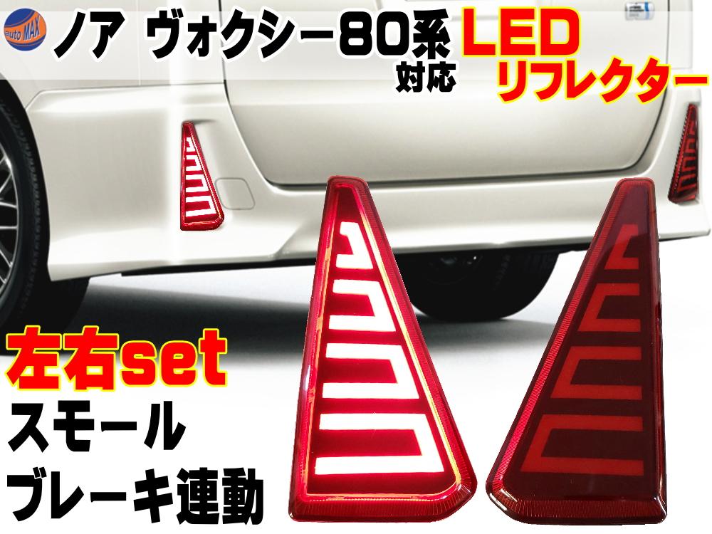 80系 LEDリフレクター ノア ヴォクシー 専用 リア用 スモール ブレーキ連動 前期 後期 ZWR80G ZWR80W ZRR80G ZRR80W ZRR85G ZRR85W ZS Si 煌 HYBRID NOAH VOXY 対応 反射板LED化 トヨタ 三角形タイプ適合 ファイバーLEDバーライト