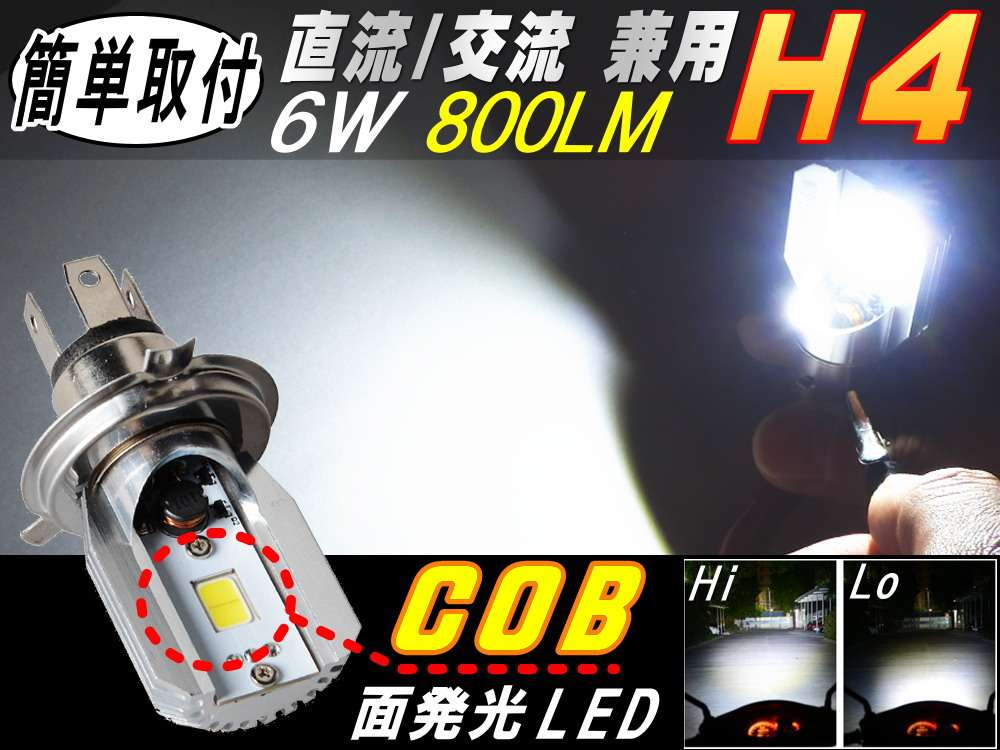 COB H4バルブ_Hi/Lo切替タイプ ホワイト バイク用ヘッドライト フォグランプ/形状 DC6V-80V COB面発光LED 12W 800lm/汎用LED オートバイ用 簡単取り付け 施工
