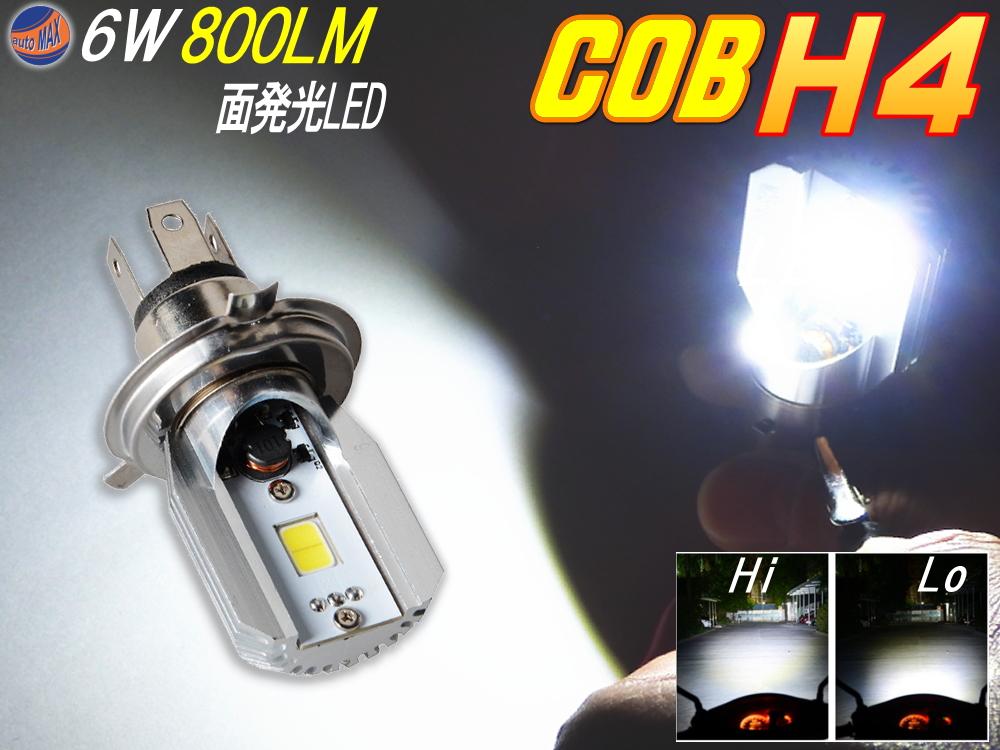 COB H4バルブ_Hi/Lo切替タイプ ホワイト バイク用ヘッドライト フォグランプ/形状 DC8V-80V COB面発光LED 12W 800lm/汎用LED オートバイ用 簡単取り付け 施工