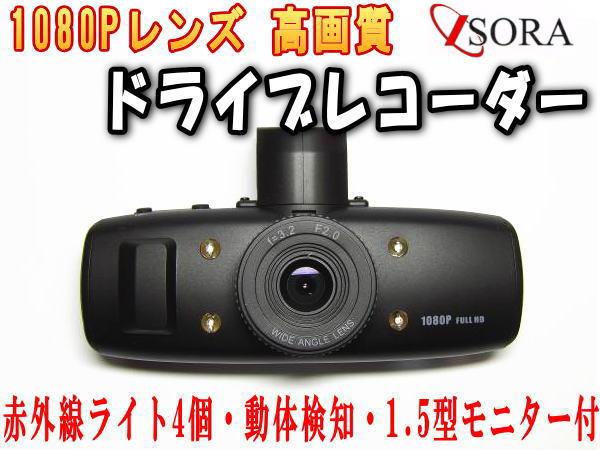 IBOX-501 ●i-sora高品質ドライブレコーダーレンズ車載カメラ ・動体検知 2.0型モニター付 ビデオ撮影・写真撮影・上書き録画